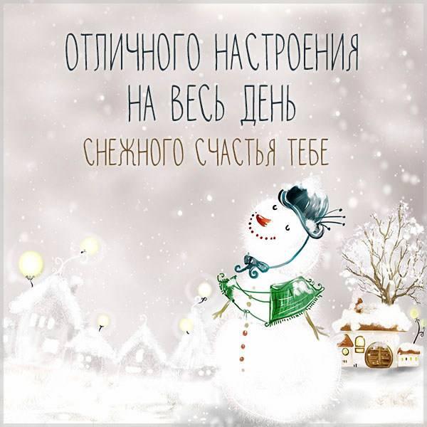Картинка отличного настроения на весь день зима - скачать бесплатно на otkrytkivsem.ru