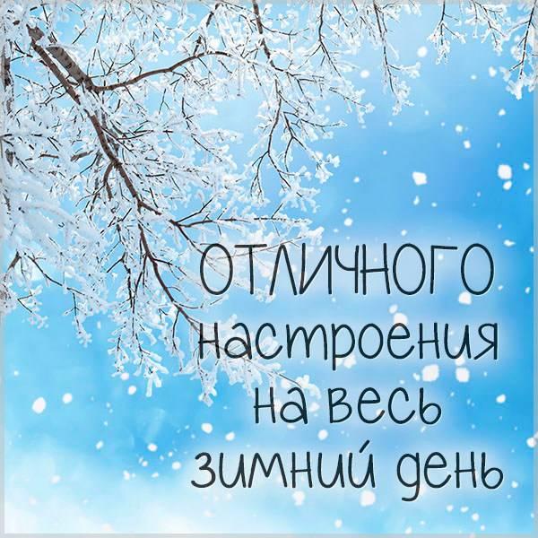 Картинка отличного настроения на весь зимний день - скачать бесплатно на otkrytkivsem.ru