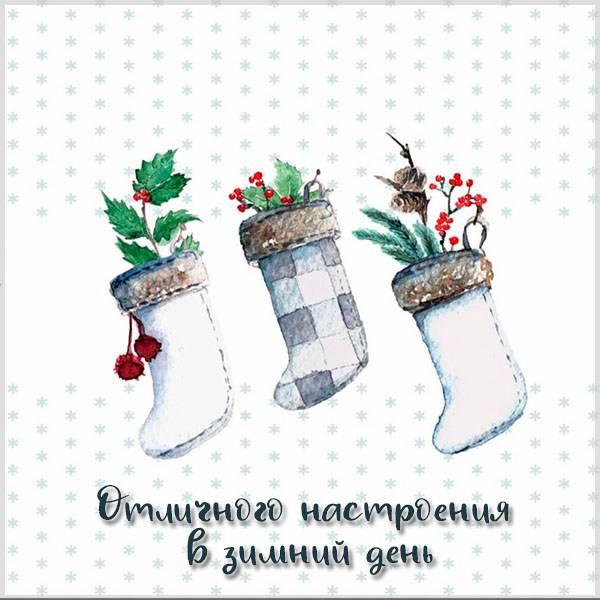 Картинка отличного настроения в зимний день - скачать бесплатно на otkrytkivsem.ru