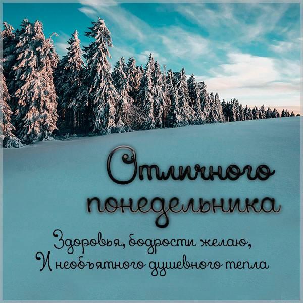 Картинка отличного понедельника зима - скачать бесплатно на otkrytkivsem.ru