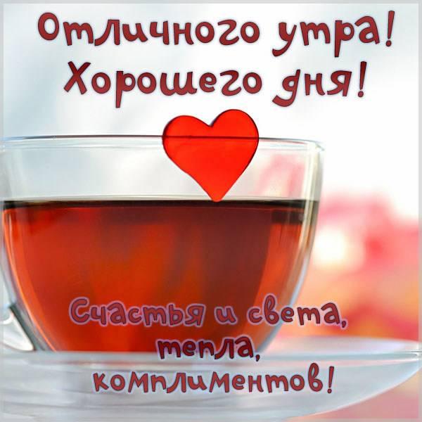 Картинка отличного утра хорошего дня - скачать бесплатно на otkrytkivsem.ru