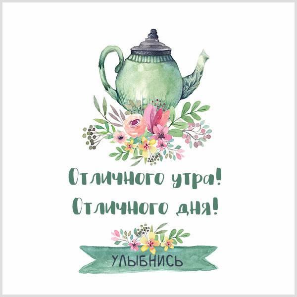 Картинка отличного утра и дня - скачать бесплатно на otkrytkivsem.ru