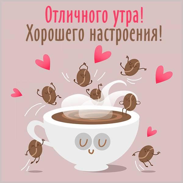 Картинка отличного утра и хорошего настроения прикольная - скачать бесплатно на otkrytkivsem.ru