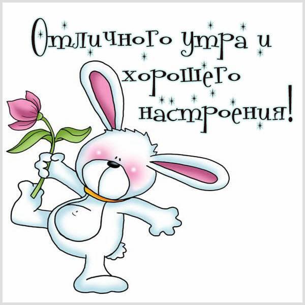 Картинка отличного утра и хорошего настроения - скачать бесплатно на otkrytkivsem.ru