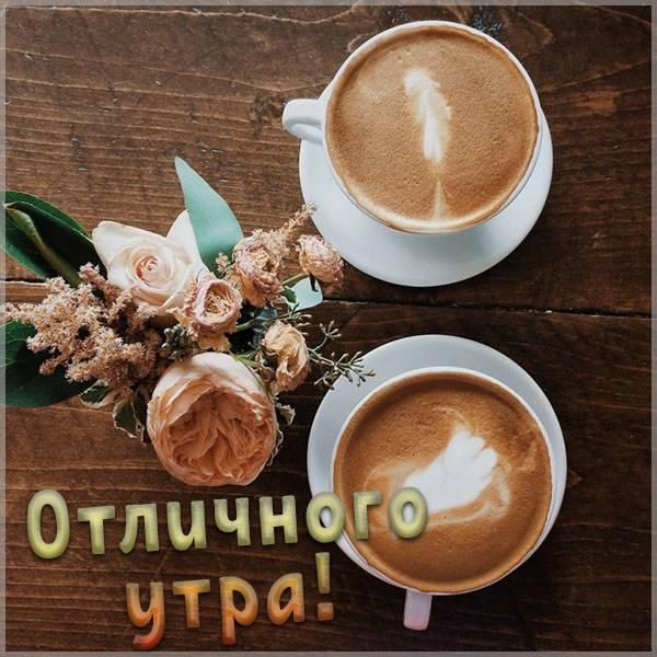 Картинка отличного утра красивая - скачать бесплатно на otkrytkivsem.ru