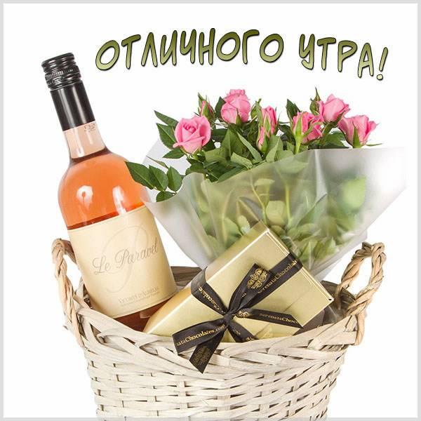 Картинка отличного утра прикольная - скачать бесплатно на otkrytkivsem.ru