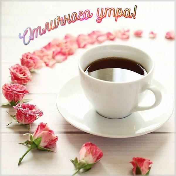 Картинка отличного утра - скачать бесплатно на otkrytkivsem.ru