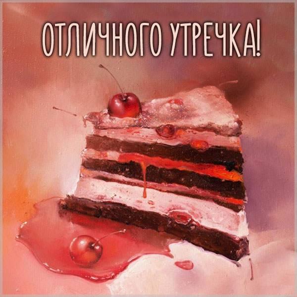 Картинка отличного утречка красивая - скачать бесплатно на otkrytkivsem.ru