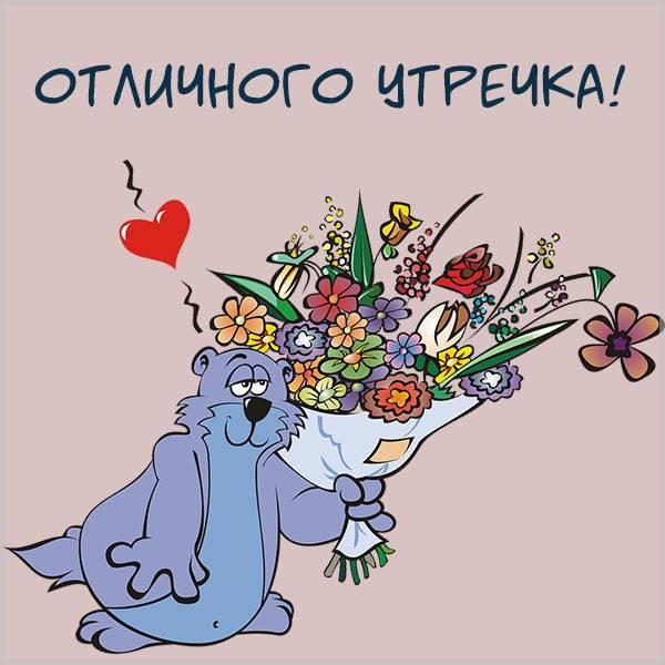 Картинка отличного утречка пожелание - скачать бесплатно на otkrytkivsem.ru