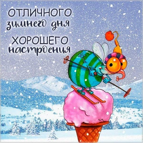 Картинка отличного зимнего дня и хорошего настроения - скачать бесплатно на otkrytkivsem.ru
