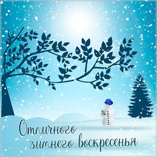 Картинка отличного зимнего воскресенья - скачать бесплатно на otkrytkivsem.ru