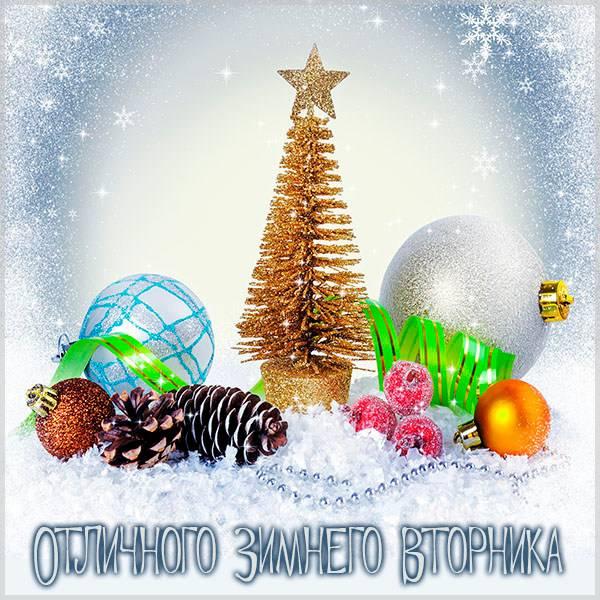 Картинка отличного зимнего вторника - скачать бесплатно на otkrytkivsem.ru