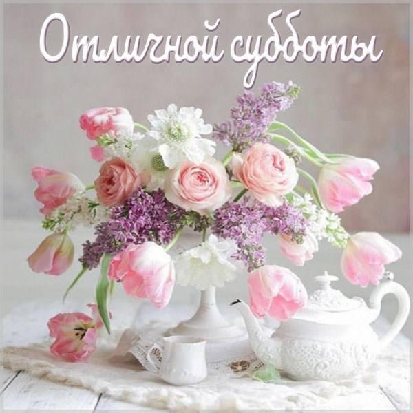 Картинка отличной субботы красивая - скачать бесплатно на otkrytkivsem.ru