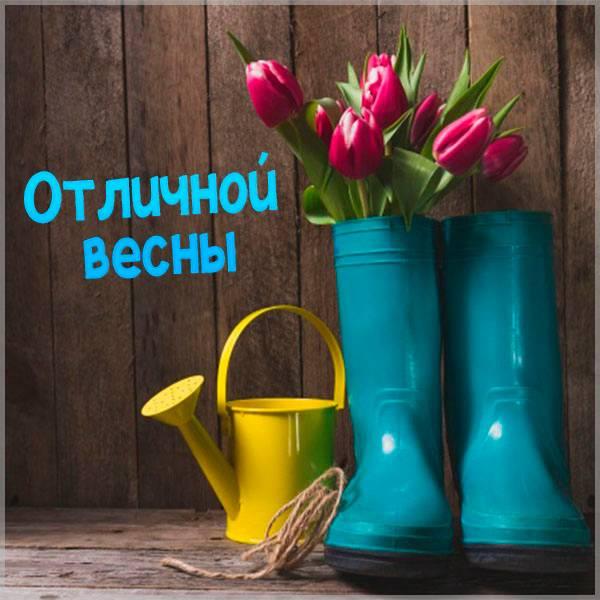 Картинка отличной весны - скачать бесплатно на otkrytkivsem.ru