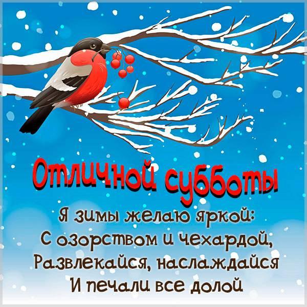 Картинка отличной зимней субботы - скачать бесплатно на otkrytkivsem.ru