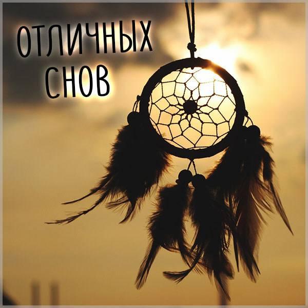 Картинка отличных снов - скачать бесплатно на otkrytkivsem.ru