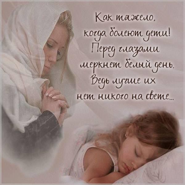 Картинка плохо когда болеют дети - скачать бесплатно на otkrytkivsem.ru