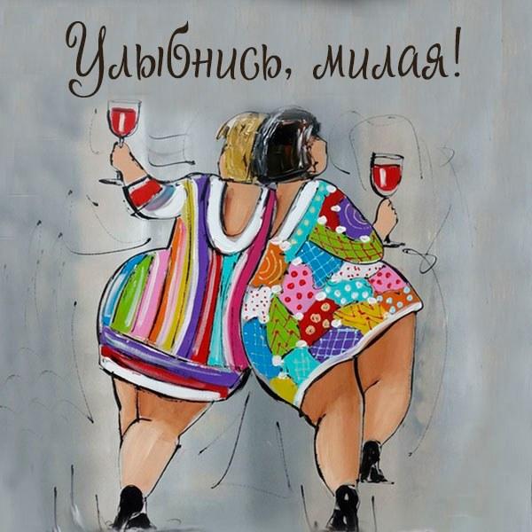 Картинка подружке для поднятия настроения - скачать бесплатно на otkrytkivsem.ru
