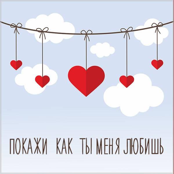 Картинка покажи как ты меня любишь - скачать бесплатно на otkrytkivsem.ru