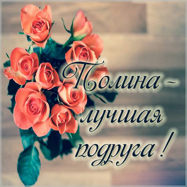 Картинка Полина лучшая подруга - скачать бесплатно на otkrytkivsem.ru