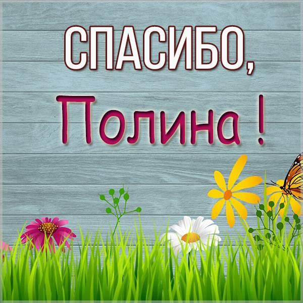 Картинка Полина спасибо - скачать бесплатно на otkrytkivsem.ru