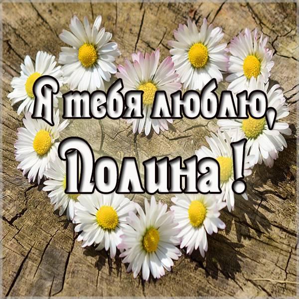 Картинка Полина я тебя люблю - скачать бесплатно на otkrytkivsem.ru