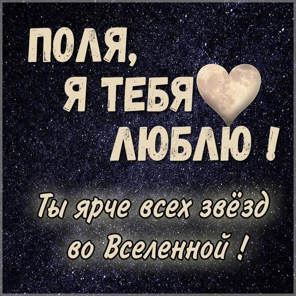 Картинка Поля я тебя люблю - скачать бесплатно на otkrytkivsem.ru