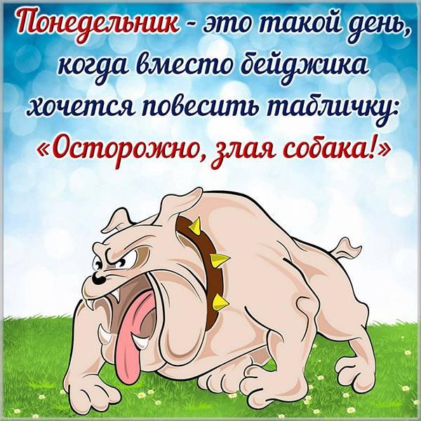 Картинка понедельник чудный день - скачать бесплатно на otkrytkivsem.ru