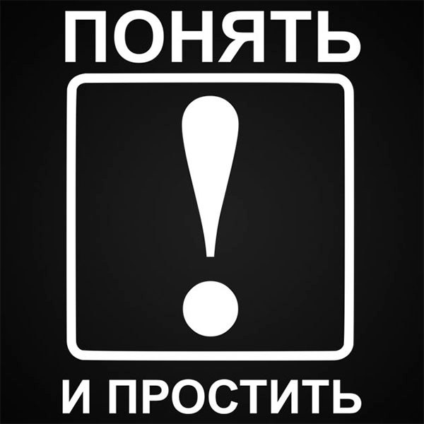 Картинка понять и простить прикольная - скачать бесплатно на otkrytkivsem.ru