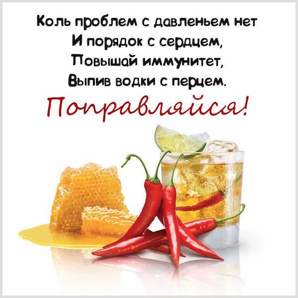 Картинка поправляйся мужчине прикольная - скачать бесплатно на otkrytkivsem.ru