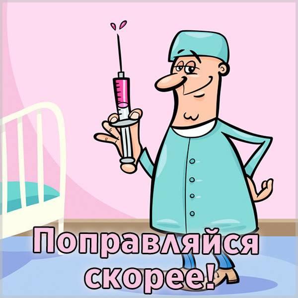 Картинка поправляйся скорее девушке прикольная - скачать бесплатно на otkrytkivsem.ru