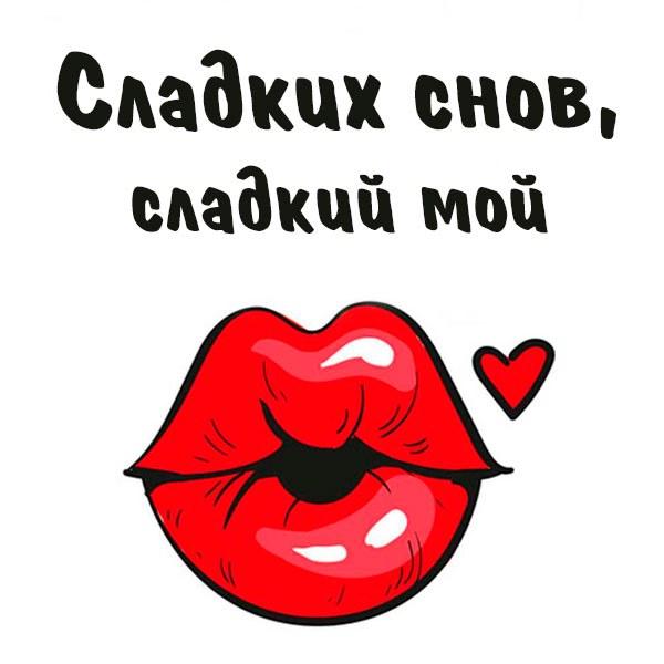 Картинка поцелуй на ночь парню - скачать бесплатно на otkrytkivsem.ru