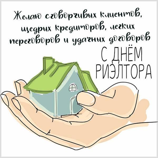 Картинка поздравление на день риэлтора - скачать бесплатно на otkrytkivsem.ru