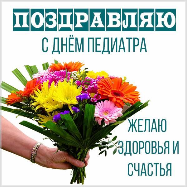 Картинка поздравление с днем педиатра с цветами - скачать бесплатно на otkrytkivsem.ru