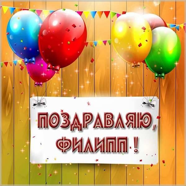 Картинка поздравляю Филипп - скачать бесплатно на otkrytkivsem.ru
