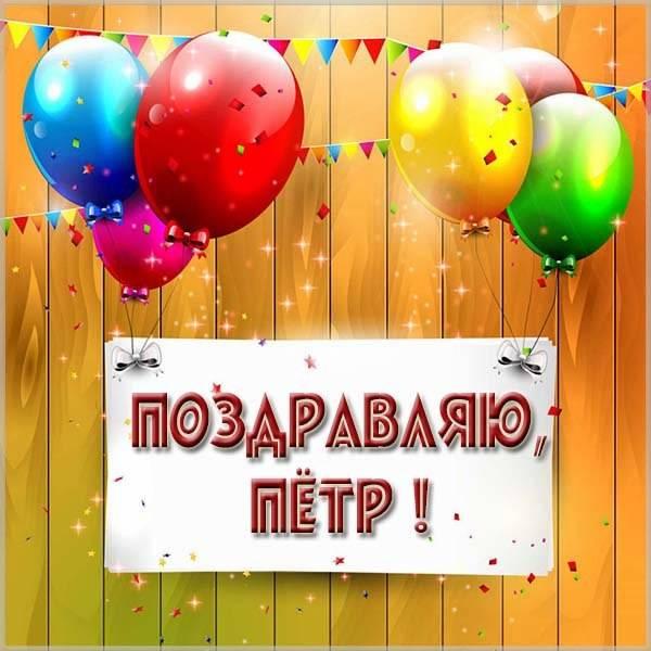 Картинка поздравляю Петр - скачать бесплатно на otkrytkivsem.ru