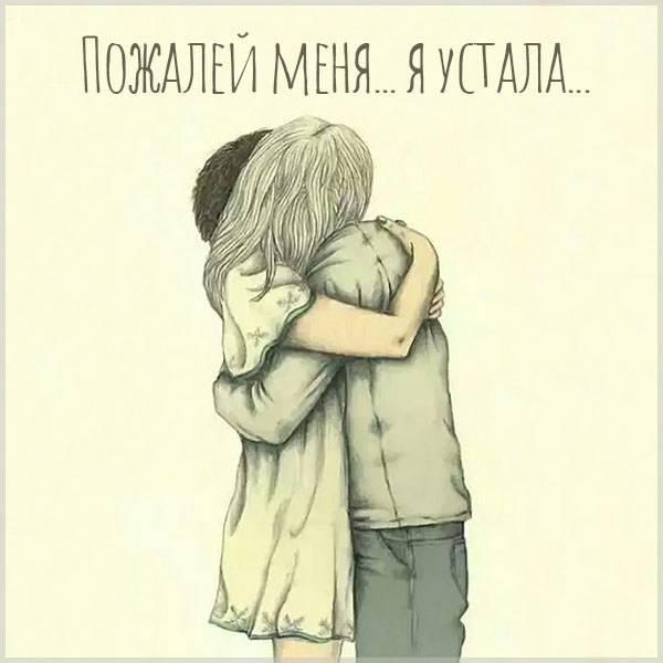 Картинка пожалей меня я устала - скачать бесплатно на otkrytkivsem.ru
