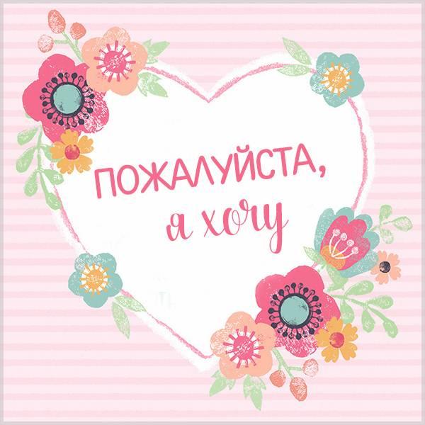Картинка пожалуйста я хочу - скачать бесплатно на otkrytkivsem.ru