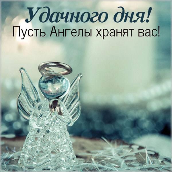 Картинка пожелать удачного дня - скачать бесплатно на otkrytkivsem.ru