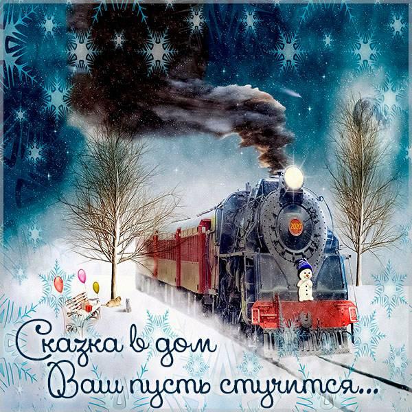 Картинка позитив зима - скачать бесплатно на otkrytkivsem.ru