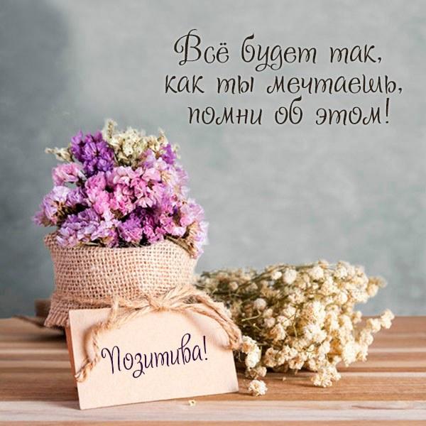 Картинка позитива красивая - скачать бесплатно на otkrytkivsem.ru