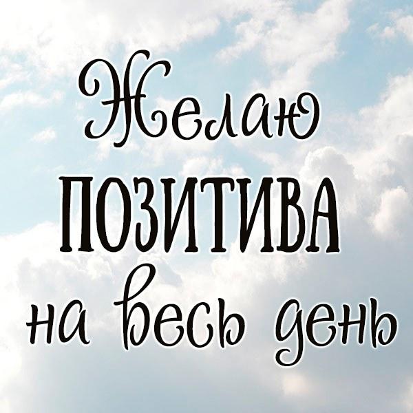 Картинка позитива на весь день для мужчины - скачать бесплатно на otkrytkivsem.ru