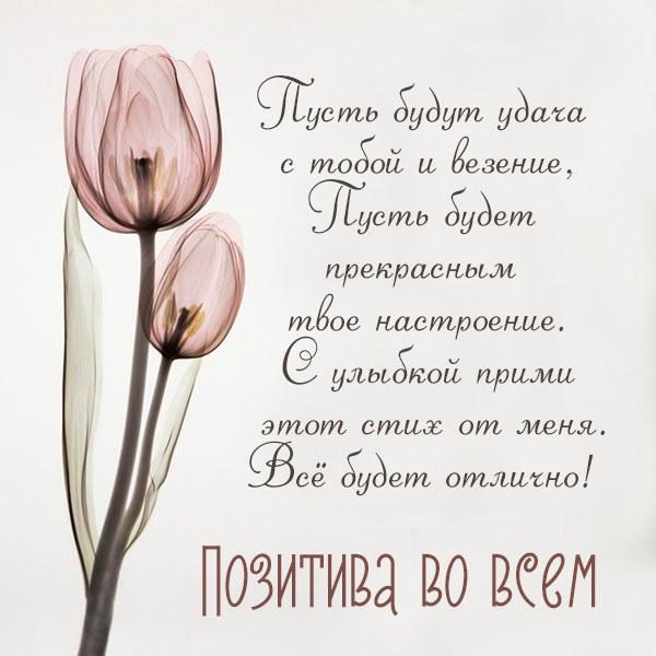 Картинка позитива во всем - скачать бесплатно на otkrytkivsem.ru