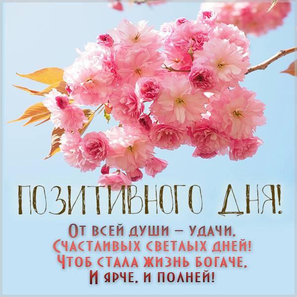 Картинка позитивного дня красивая - скачать бесплатно на otkrytkivsem.ru