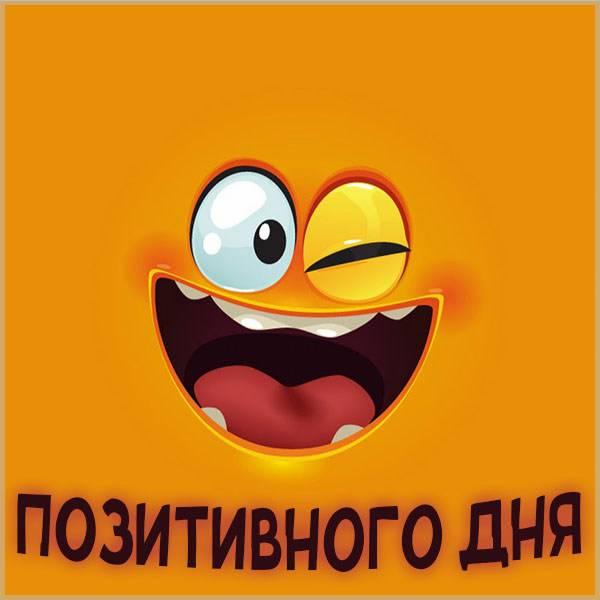 Картинка позитивного дня прикольная смешная - скачать бесплатно на otkrytkivsem.ru