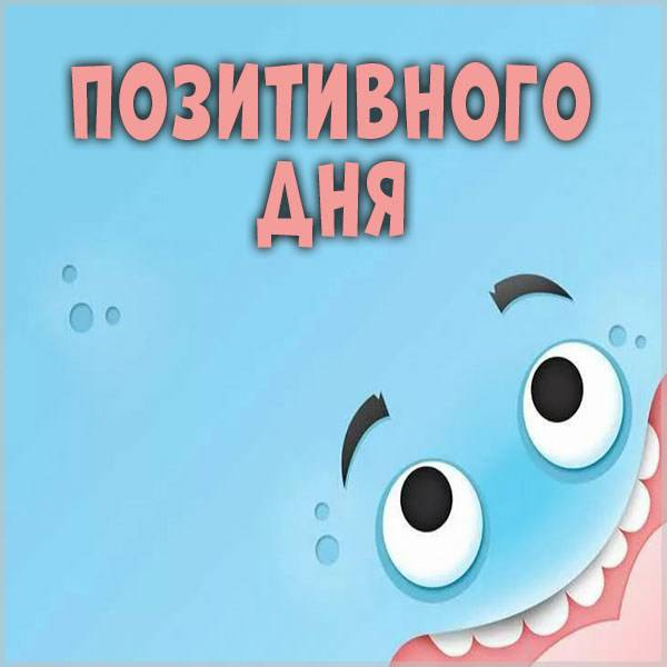 Картинка позитивного дня прикольная - скачать бесплатно на otkrytkivsem.ru