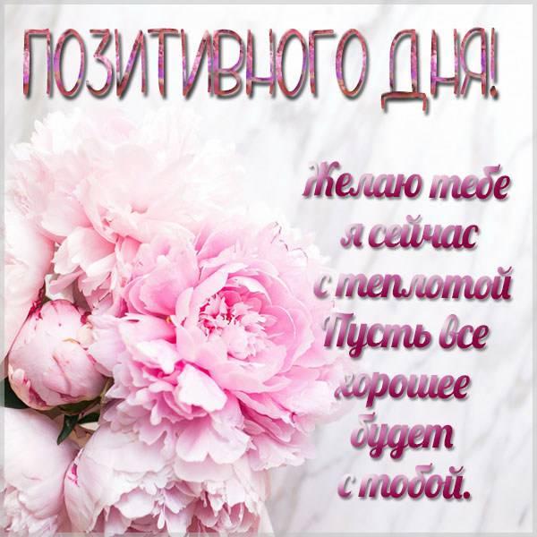 Картинка позитивного дня - скачать бесплатно на otkrytkivsem.ru