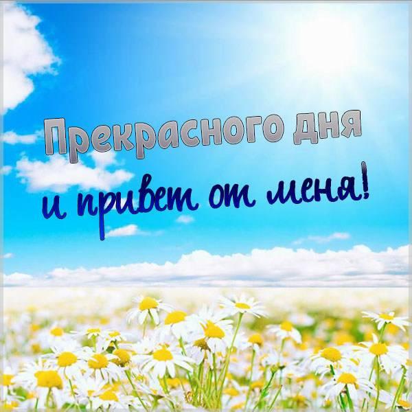 Картинка прекрасного дня и привет от меня - скачать бесплатно на otkrytkivsem.ru