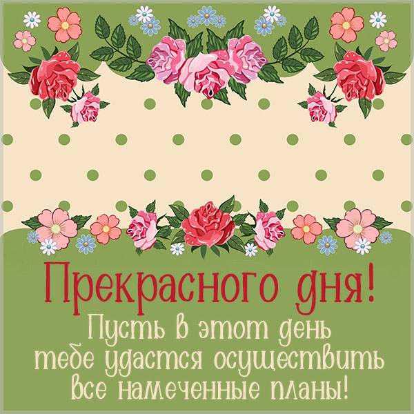 Картинка прекрасного дня со словами - скачать бесплатно на otkrytkivsem.ru