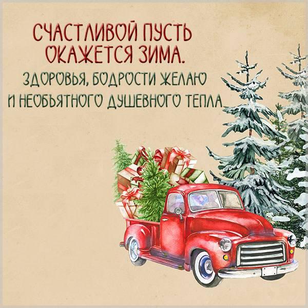 Картинка прекрасного доброго зимнего дня - скачать бесплатно на otkrytkivsem.ru